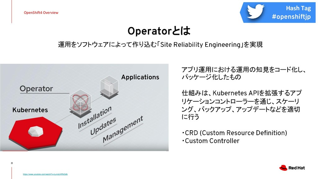 とは OpenShift4 Overview https://www.youtube.com/...