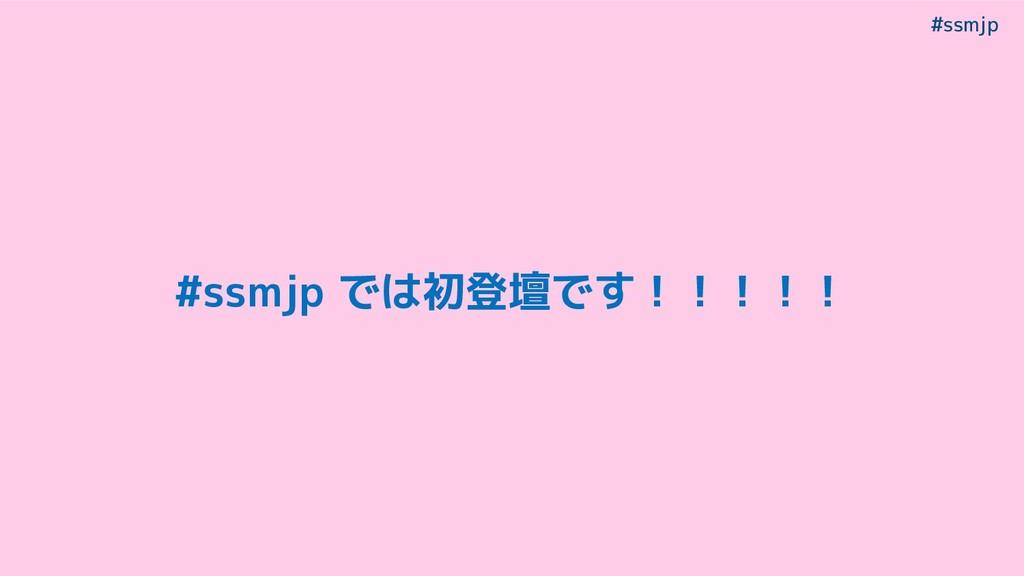 #ssmjp #ssmjp では初登壇です!!!!!