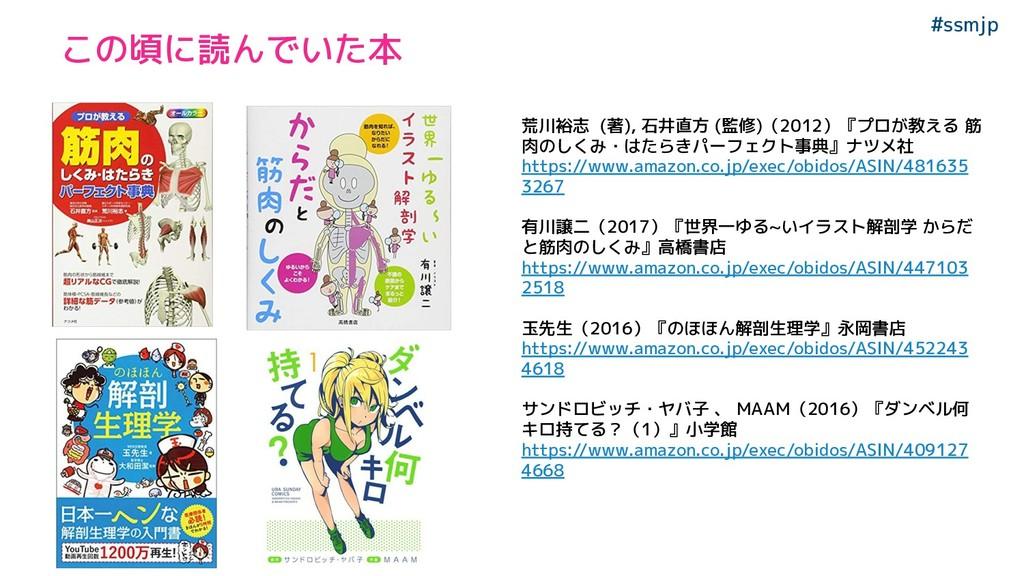 #ssmjp この頃に読んでいた本 荒川裕志 (著), 石井直方 (監修)(2012)『プロが...