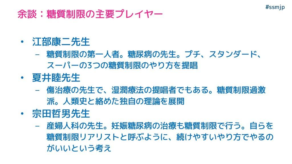 #ssmjp 余談:糖質制限の主要プレイヤー • 江部康二先生 – 糖質制限の第一人者。糖尿病...