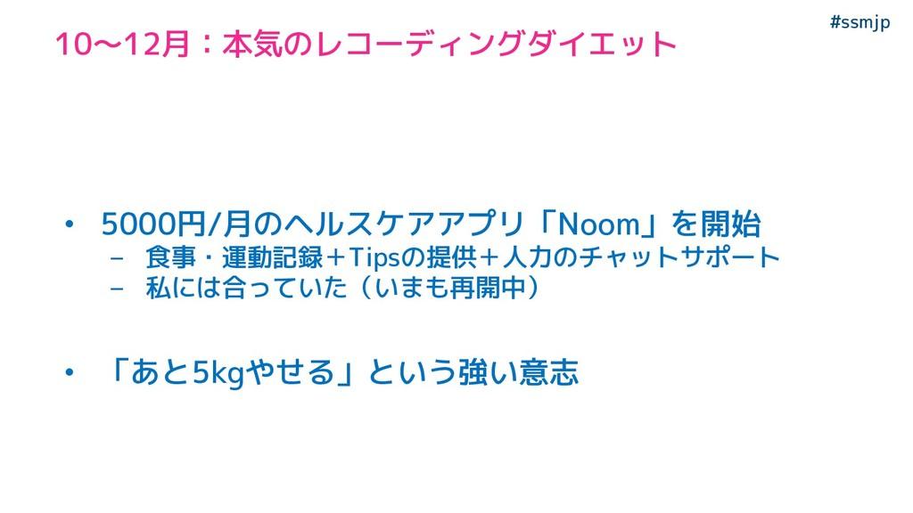#ssmjp 10〜12月:本気のレコーディングダイエット • 5000円/月のヘルスケアアプ...