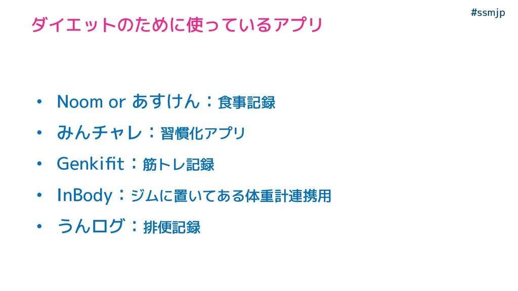 #ssmjp ダイエットのために使っているアプリ • Noom or あすけん:食事記録 • ...
