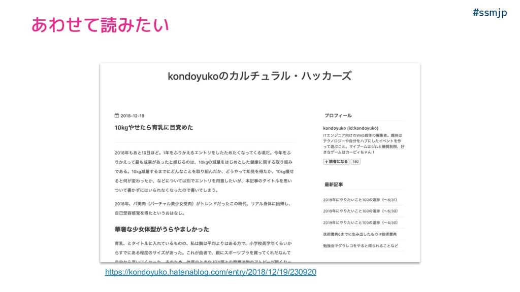 #ssmjp あわせて読みたい https://kondoyuko.hatenablog.co...