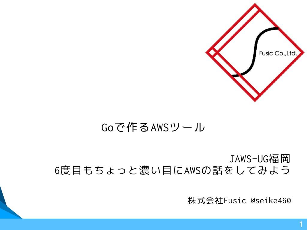 Goで作るAWSツール JAWS-UG福岡 6度目もちょっと濃い目にAWSの話をしてみよう ...