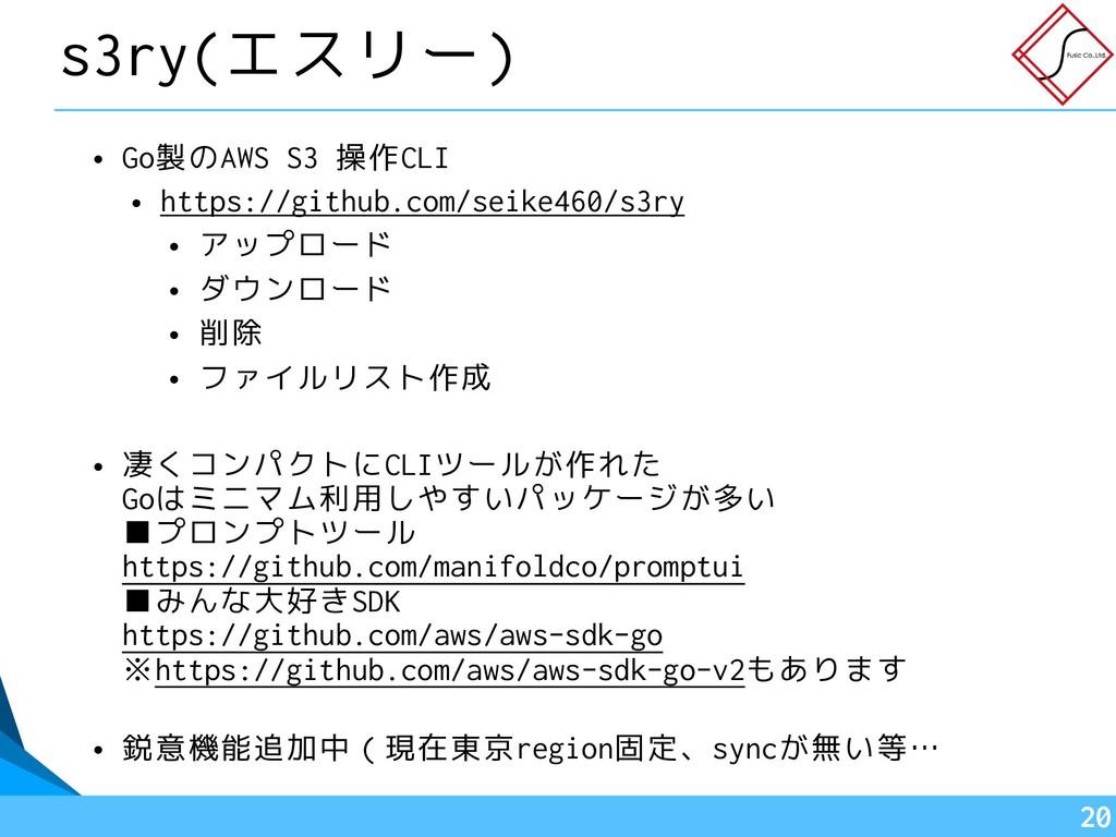 • Go製のAWS S3 操作CLI • https://github.com/seike46...