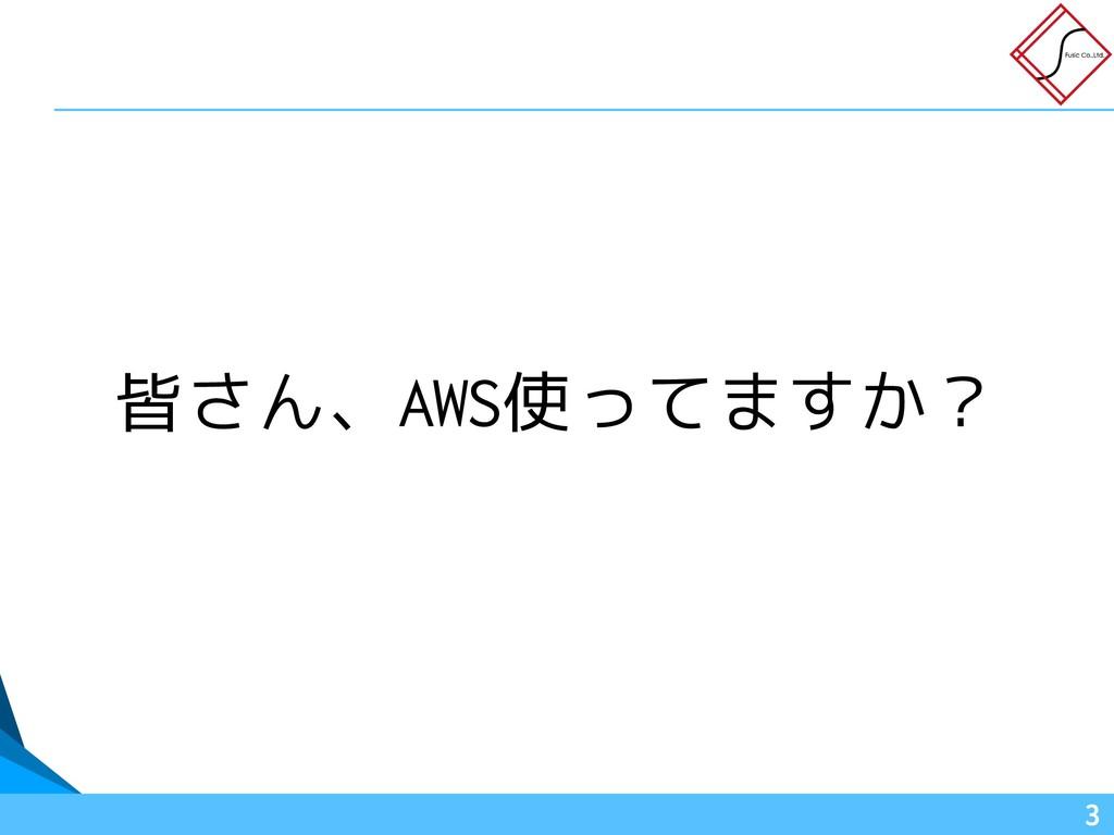 皆さん、AWS使ってますか? !3