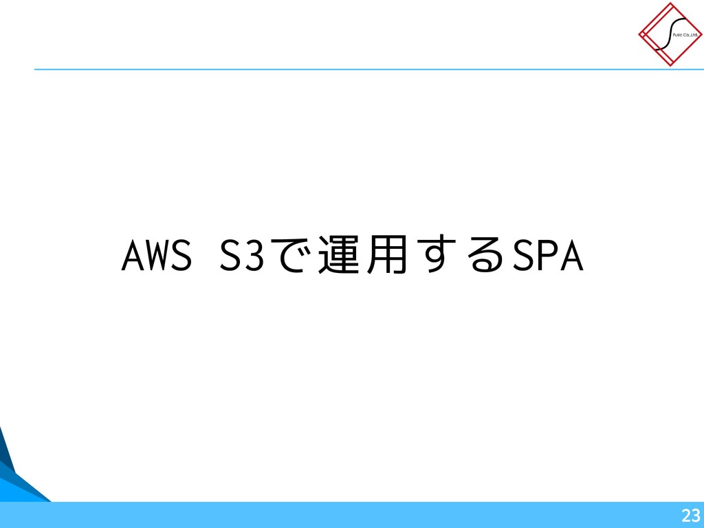 AWS S3で運用するSPA !23
