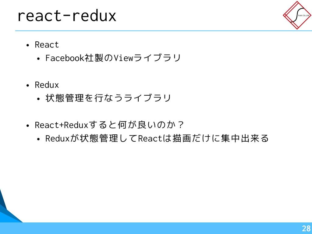 • React • Facebook社製のViewライブラリ • Redux • 状態管理を行...