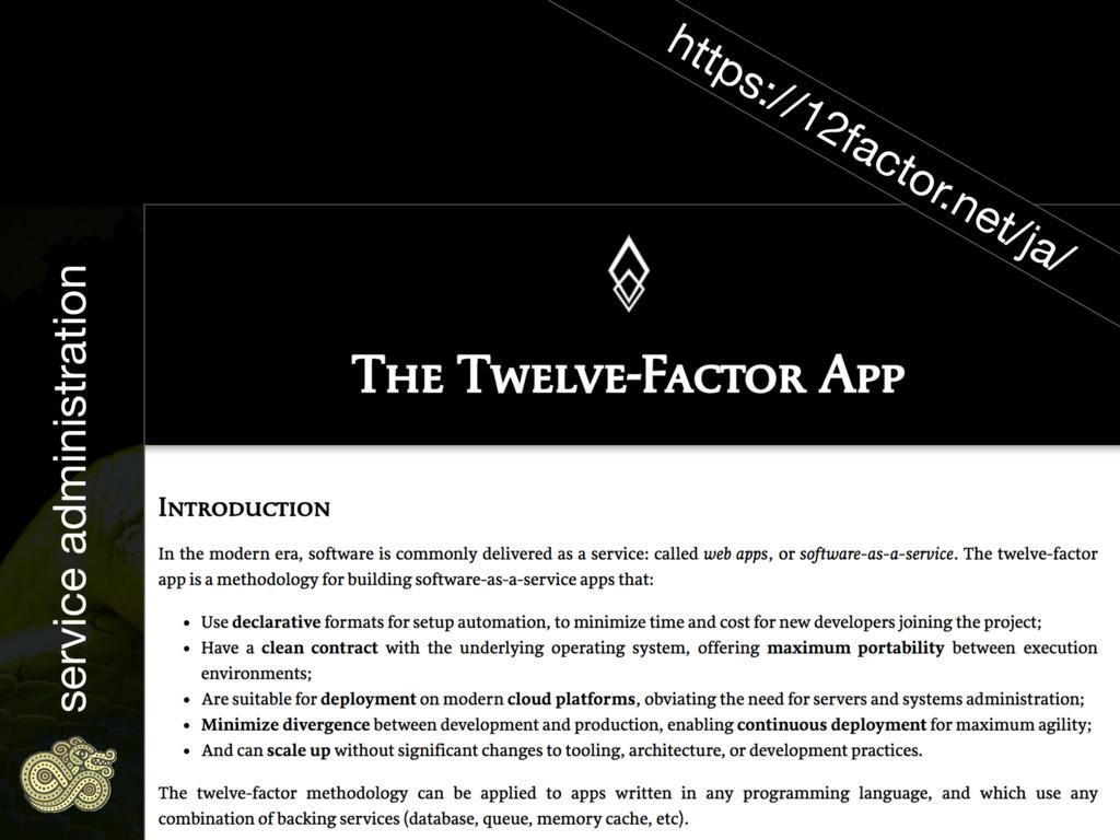 service administration https://12factor.net/ja/