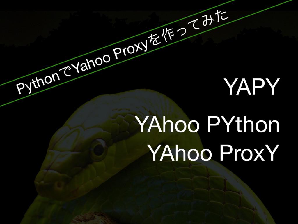 YAhoo PYthon YAhoo ProxY YAPY PythonͰYahoo Prox...
