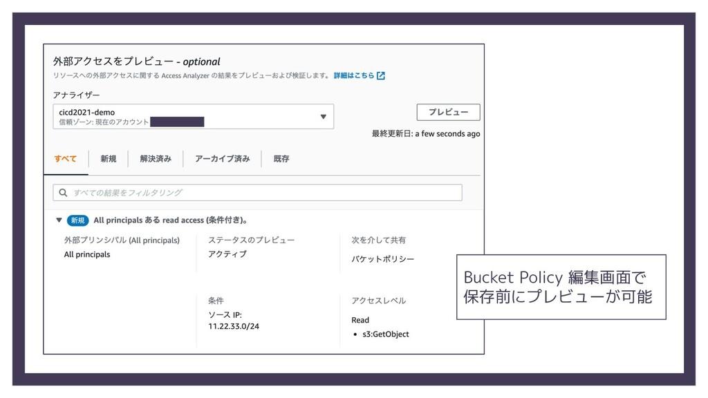 Bucket Policy 編集画面で 保存前にプレビューが可能