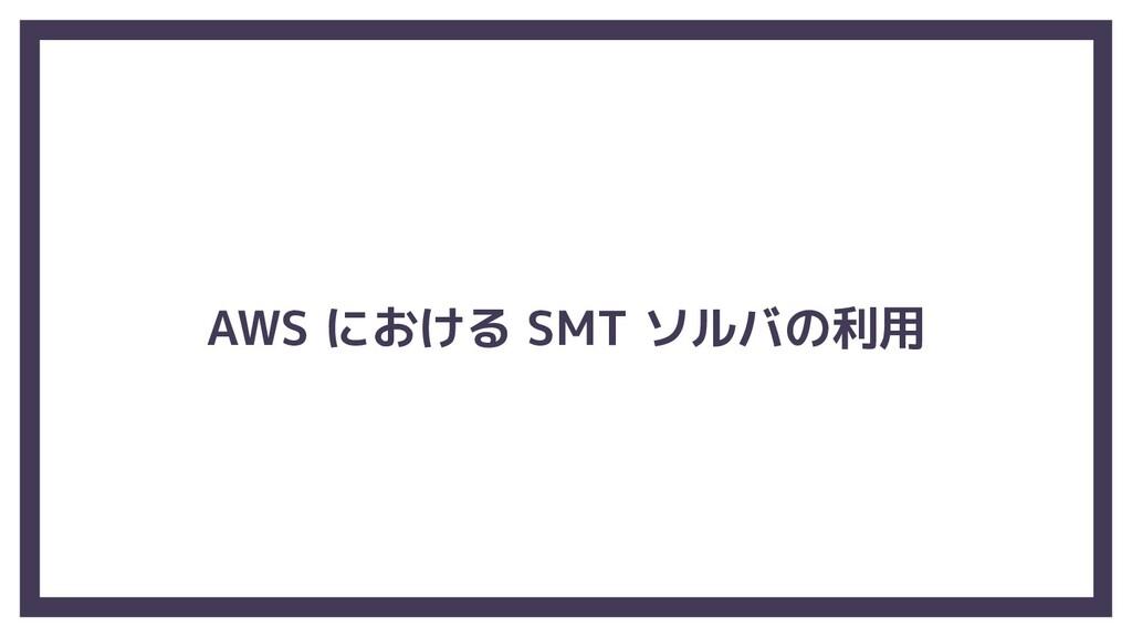 AWS における SMT ソルバの利用