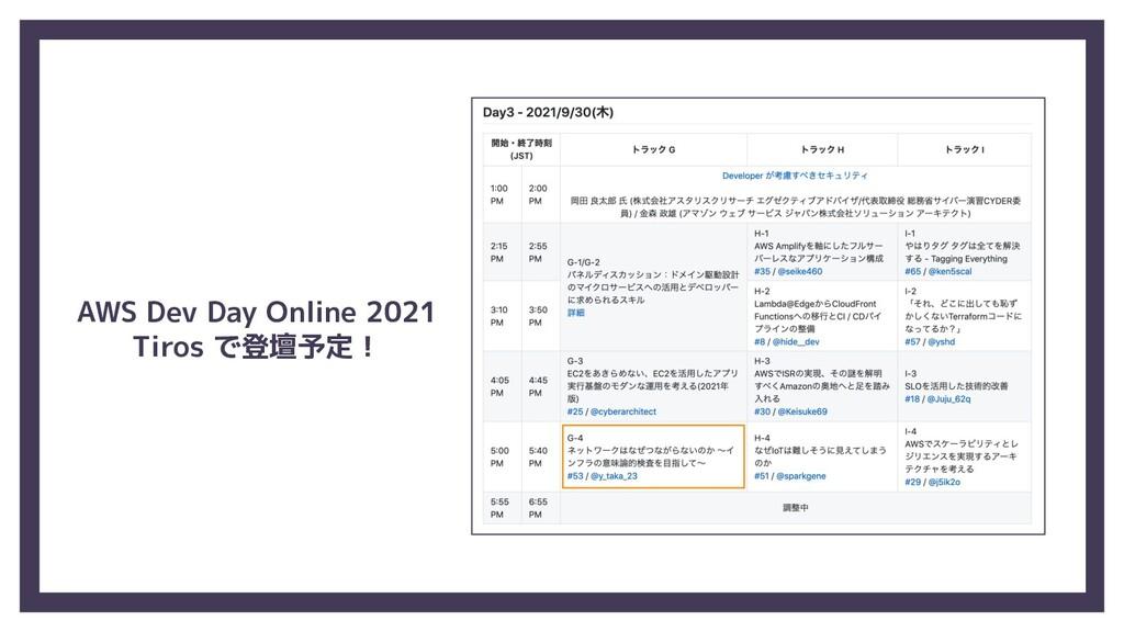 AWS Dev Day Online 2021 Tiros で登壇予定!