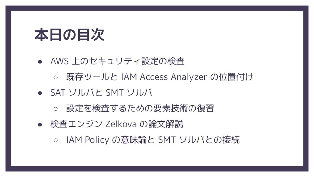 本日の目次 ● AWS 上のセキュリティ設定の検査 ○ 既存ツールと IAM Access A...