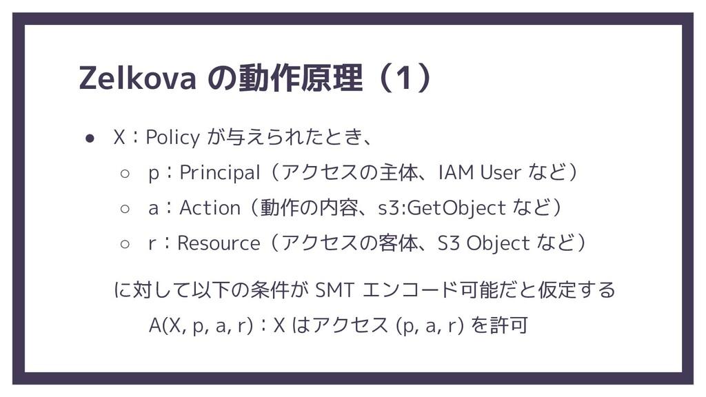 Zelkova の動作原理(1) ● X:Policy が与えられたとき、 ○ p:Princ...
