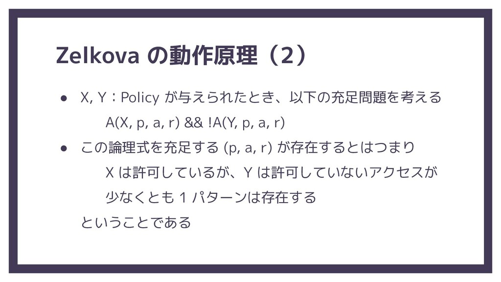 Zelkova の動作原理(2) ● X, Y:Policy が与えられたとき、以下の充足問題...