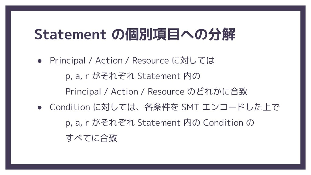 Statement の個別項目への分解 ● Principal / Action / Reso...