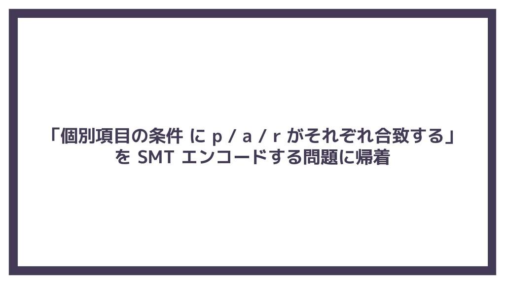 「個別項目の条件 に p / a / r がそれぞれ合致する」 を SMT エンコードする問題...