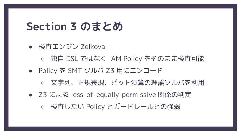 Section 3 のまとめ ● 検査エンジン Zelkova ○ 独自 DSL ではなく I...
