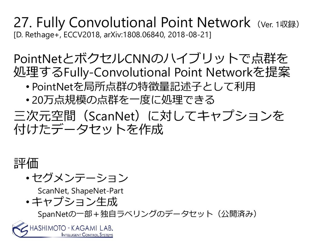 27. Fully Convolutional Point Network (Ver. 1収録...