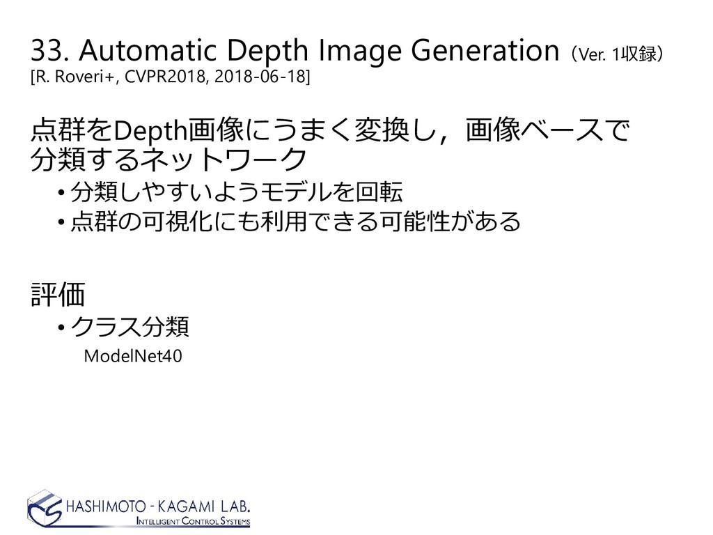 33. Automatic Depth Image Generation(Ver. 1収録) ...