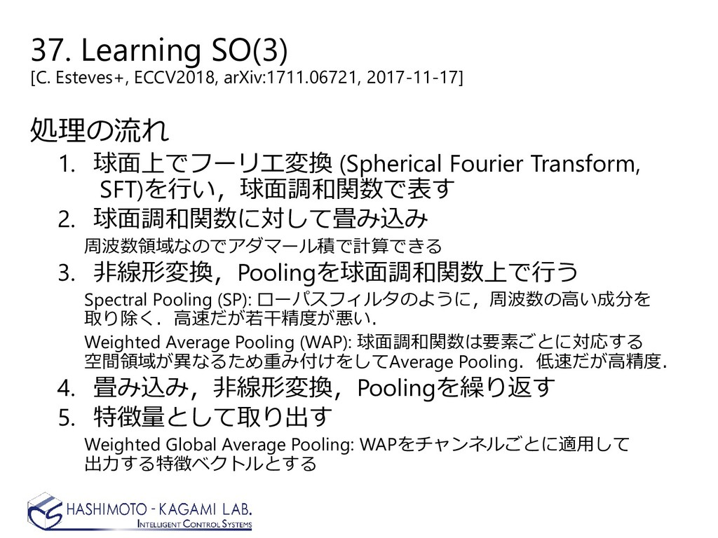 37. Learning SO(3) [C. Esteves+, ECCV2018, arXi...