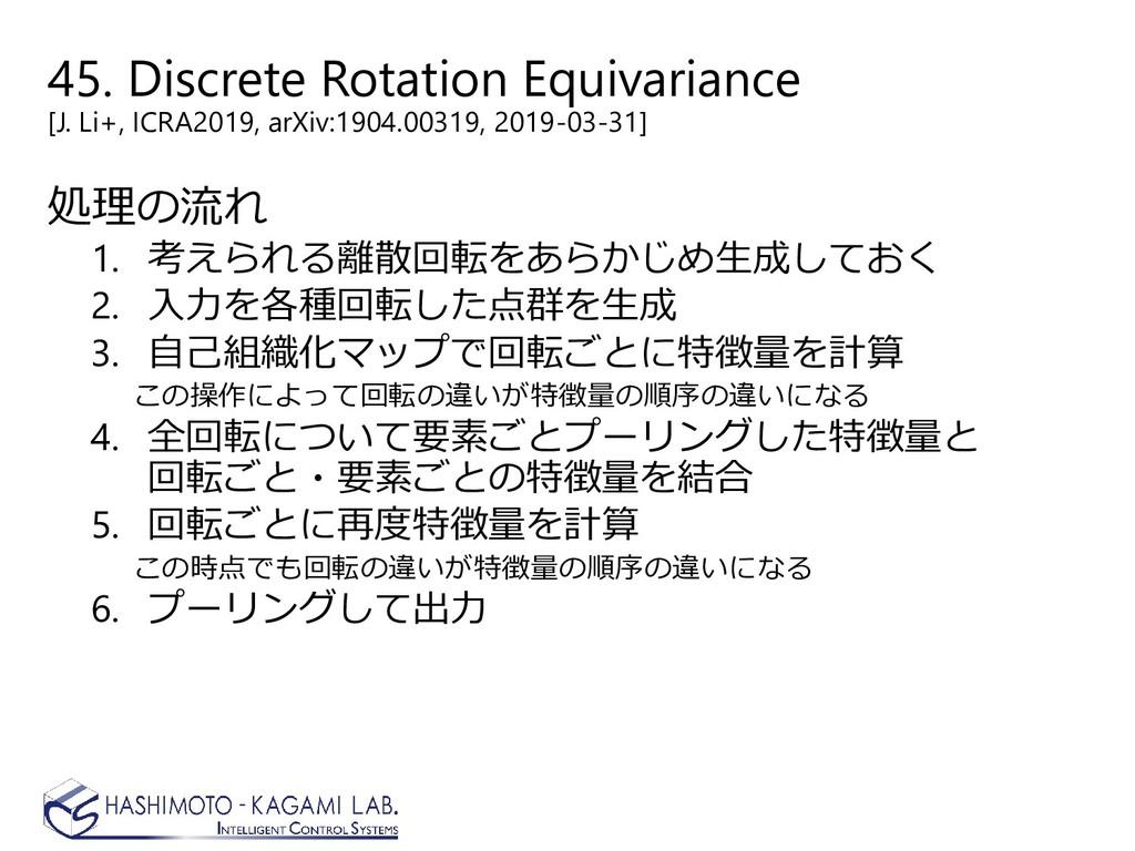 45. Discrete Rotation Equivariance [J. Li+, ICR...