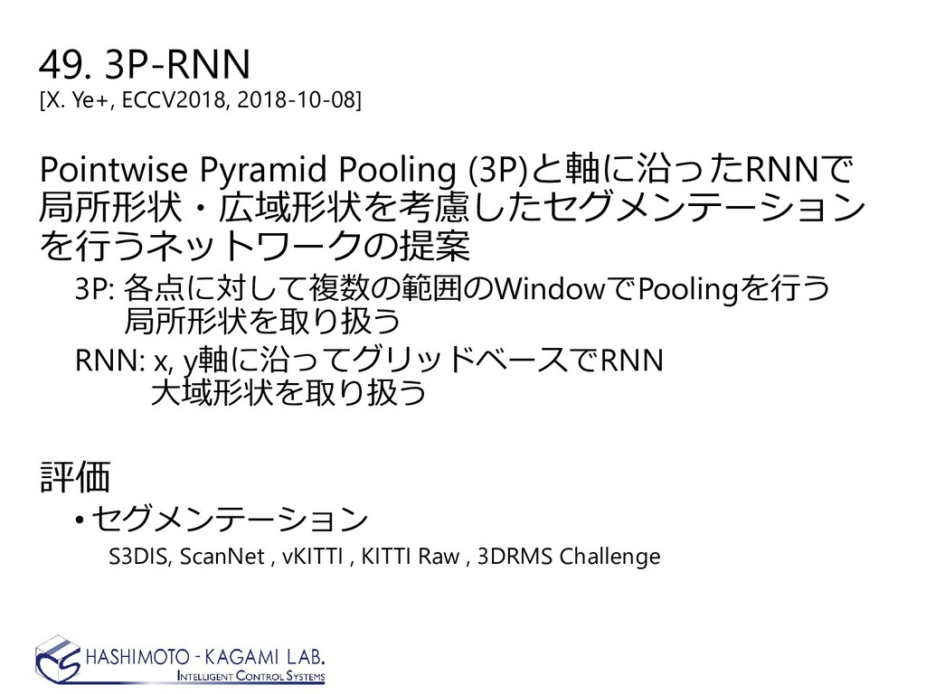 49. 3P-RNN [X. Ye+, ECCV2018, 2018-10-08] Point...