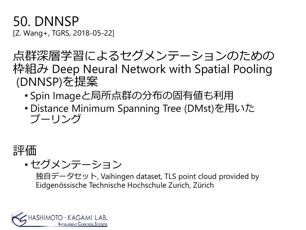 50. DNNSP [Z. Wang+, TGRS, 2018-05-22] 点群深層学習によ...