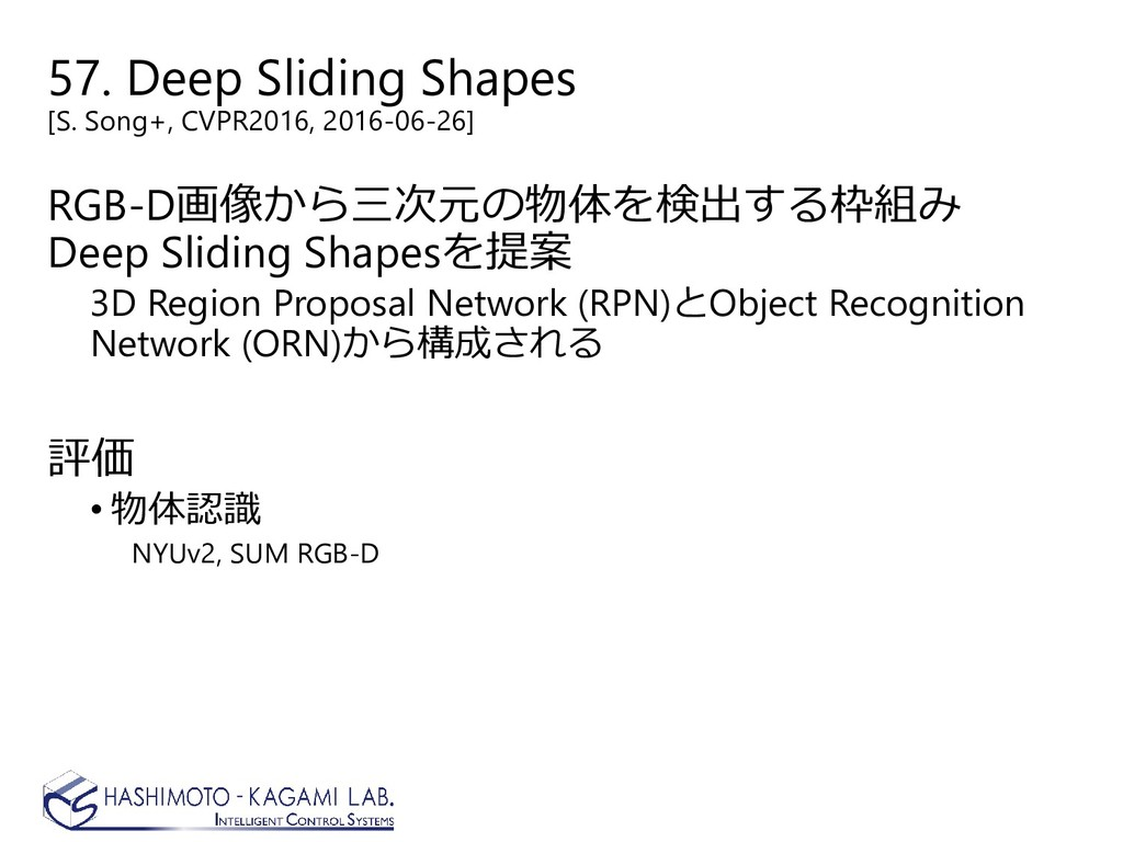 57. Deep Sliding Shapes [S. Song+, CVPR2016, 20...
