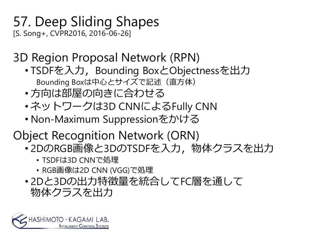 57. Deep Sliding Shapes [S. Song+, CVPR2016, 20...