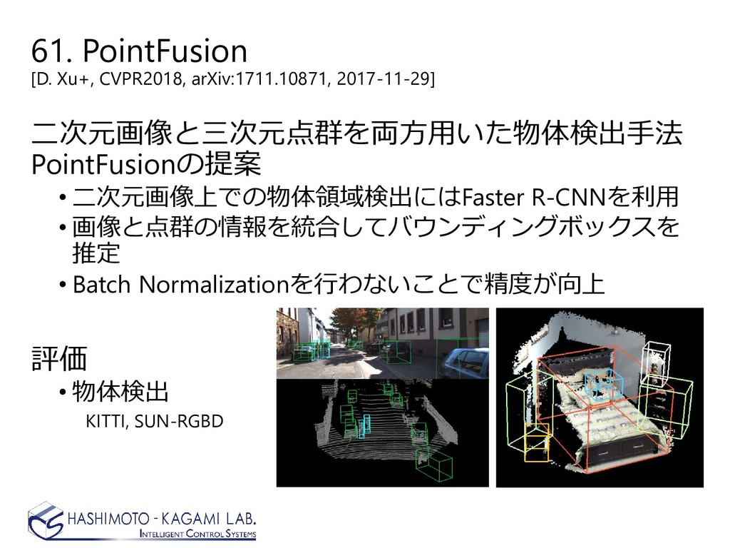 61. PointFusion [D. Xu+, CVPR2018, arXiv:1711.1...