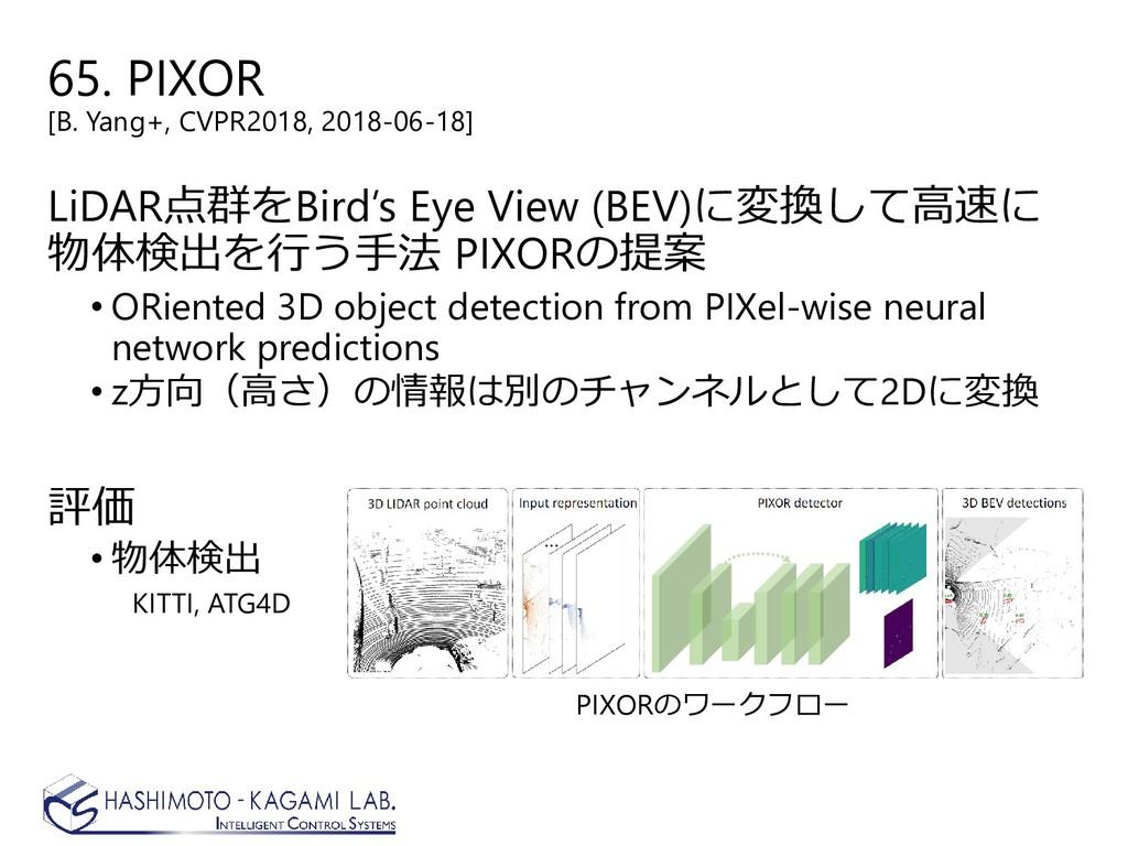 65. PIXOR [B. Yang+, CVPR2018, 2018-06-18] LiDA...