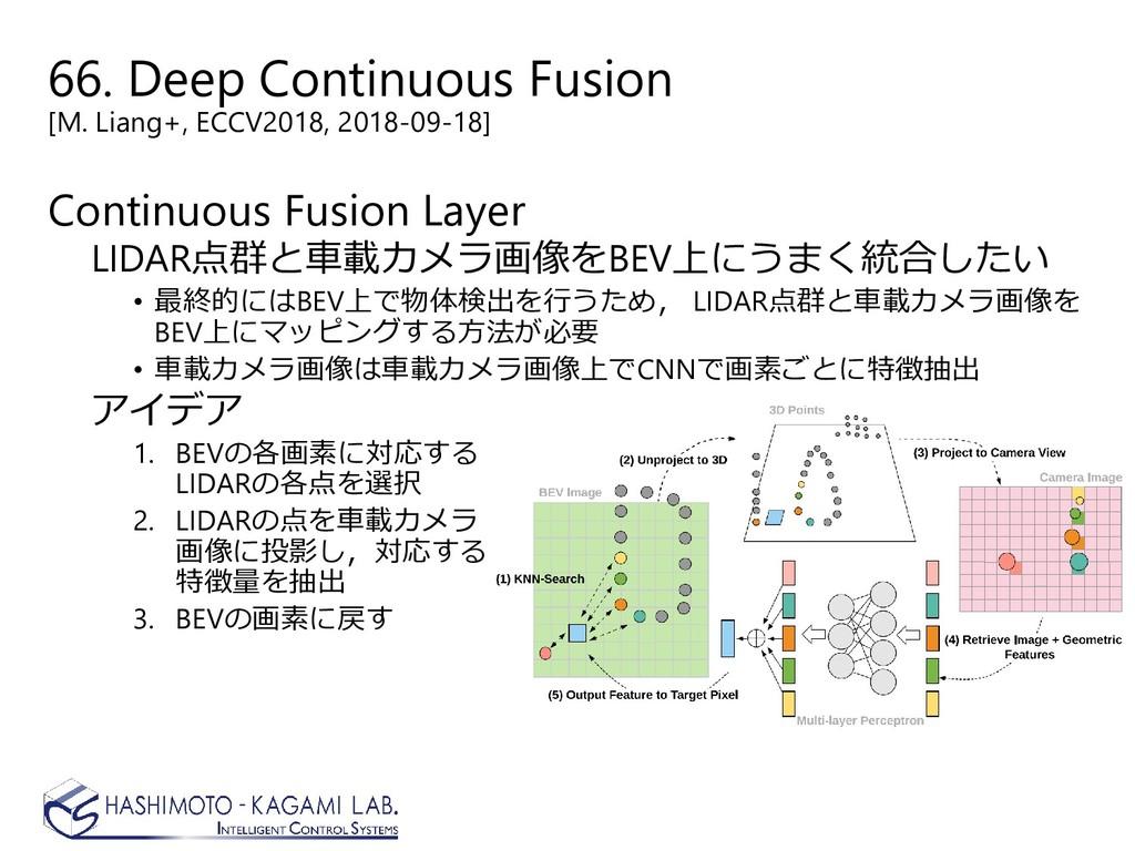 66. Deep Continuous Fusion [M. Liang+, ECCV2018...