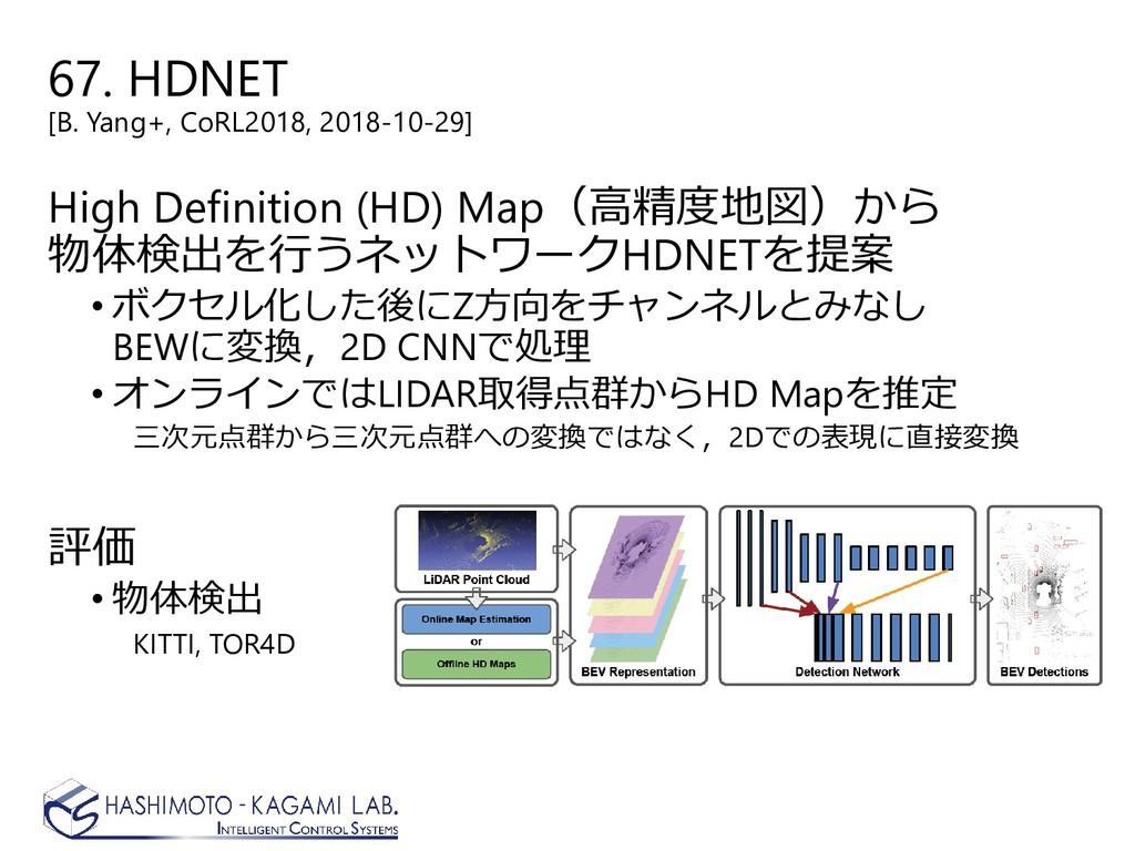 67. HDNET [B. Yang+, CoRL2018, 2018-10-29] High...