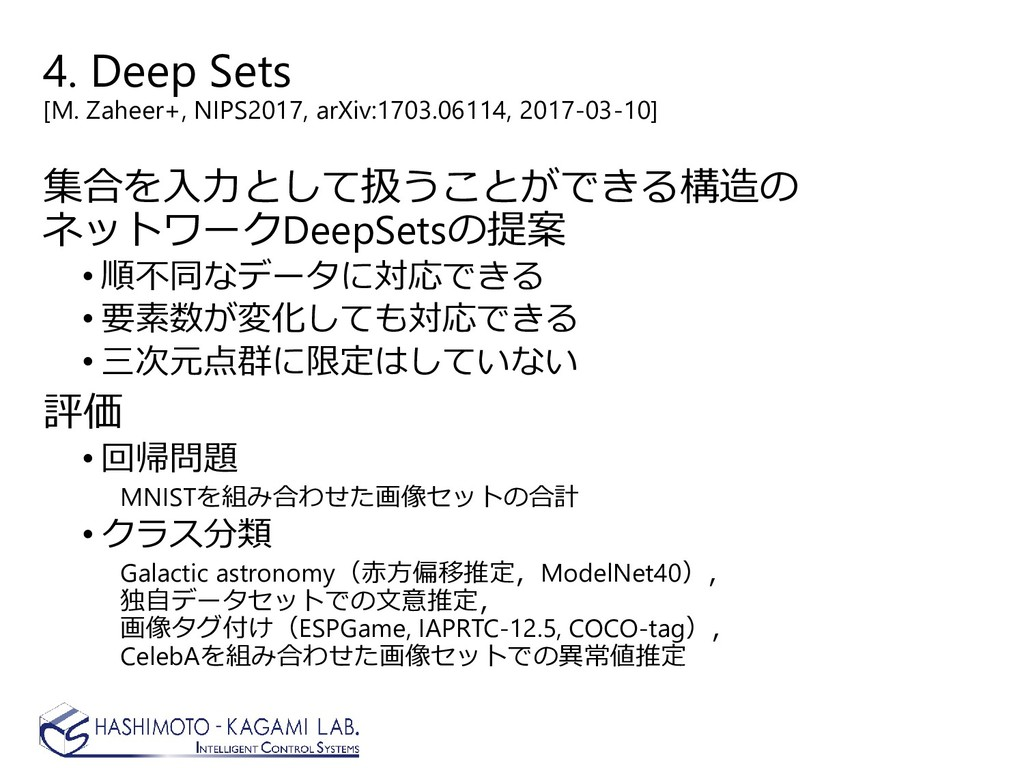4. Deep Sets [M. Zaheer+, NIPS2017, arXiv:1703....