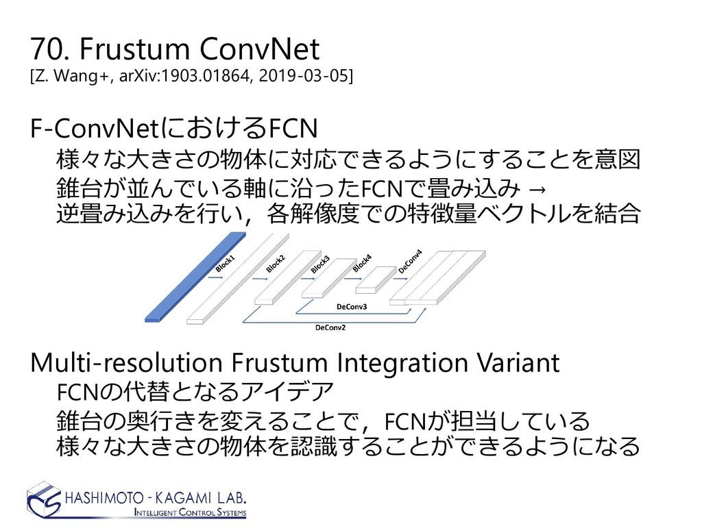 70. Frustum ConvNet [Z. Wang+, arXiv:1903.01864...