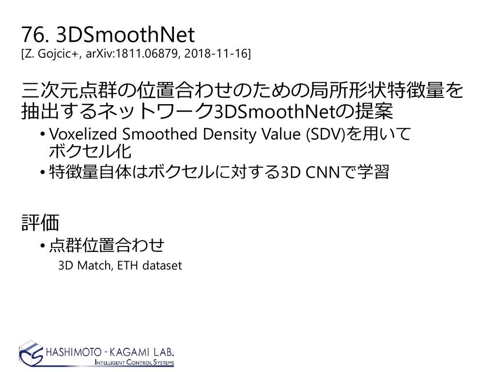 76. 3DSmoothNet [Z. Gojcic+, arXiv:1811.06879, ...