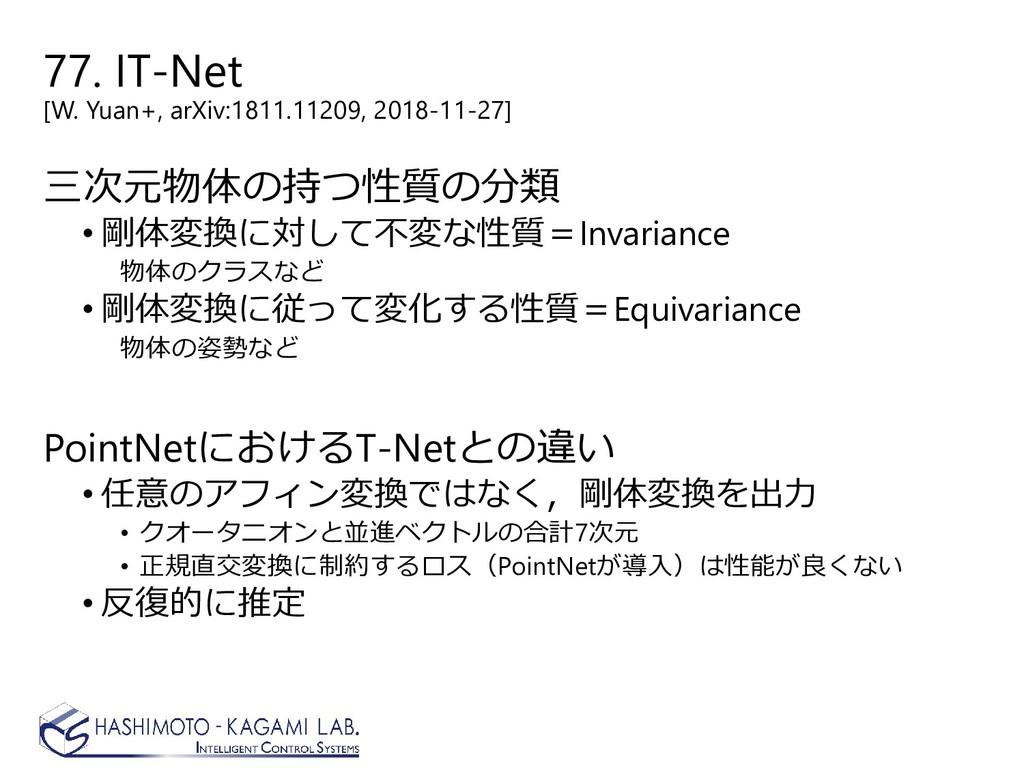 77. IT-Net [W. Yuan+, arXiv:1811.11209, 2018-11...