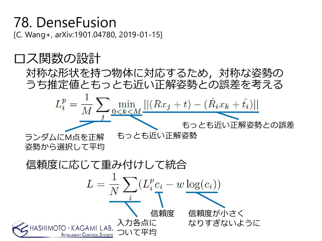 78. DenseFusion [C. Wang+, arXiv:1901.04780, 20...
