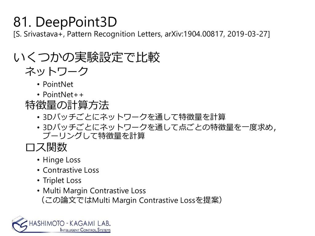 81. DeepPoint3D [S. Srivastava+, Pattern Recogn...
