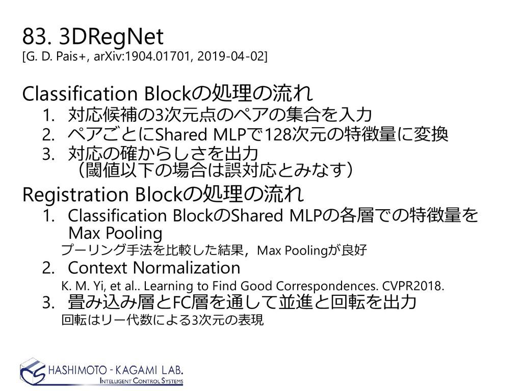 83. 3DRegNet [G. D. Pais+, arXiv:1904.01701, 20...