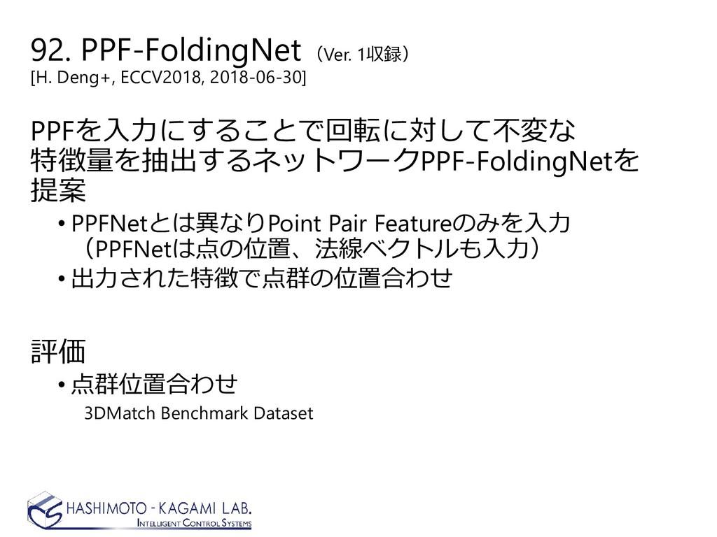 92. PPF-FoldingNet(Ver. 1収録) [H. Deng+, ECCV201...