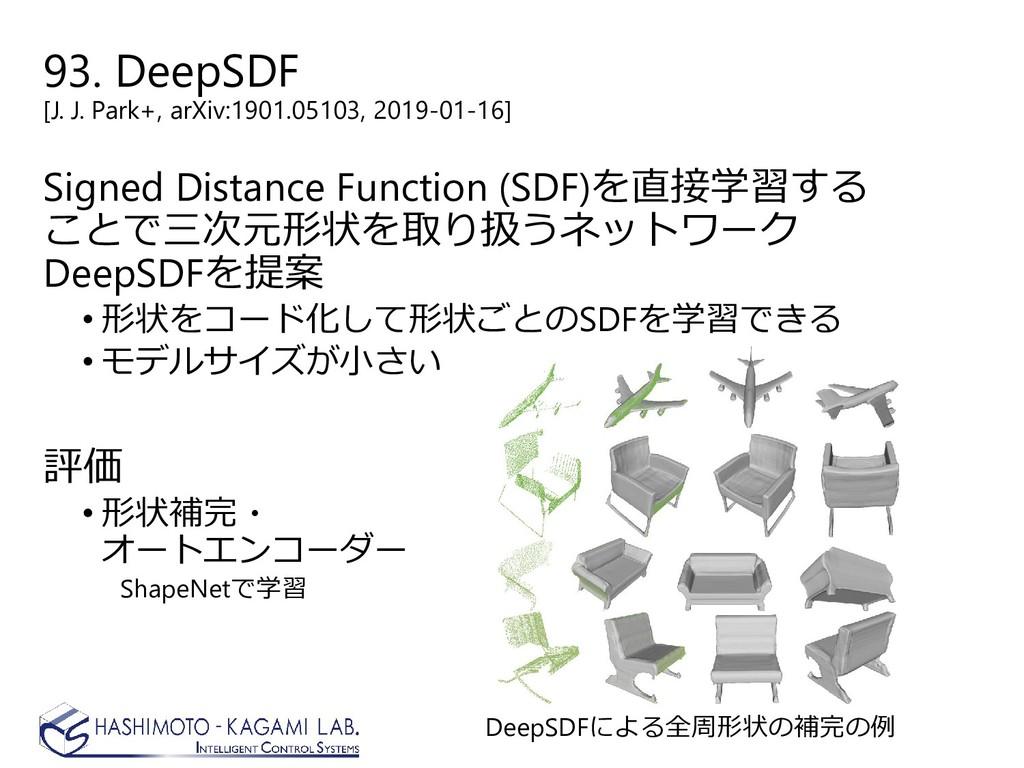 93. DeepSDF [J. J. Park+, arXiv:1901.05103, 201...