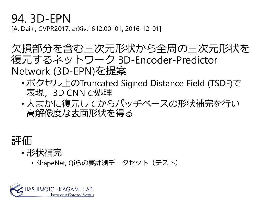 94. 3D-EPN [A. Dai+, CVPR2017, arXiv:1612.00101...