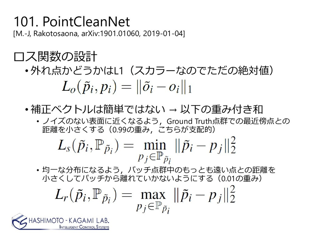 101. PointCleanNet [M.-J, Rakotosaona, arXiv:19...