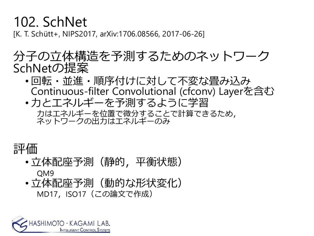 102. SchNet [K. T. Schütt+, NIPS2017, arXiv:170...