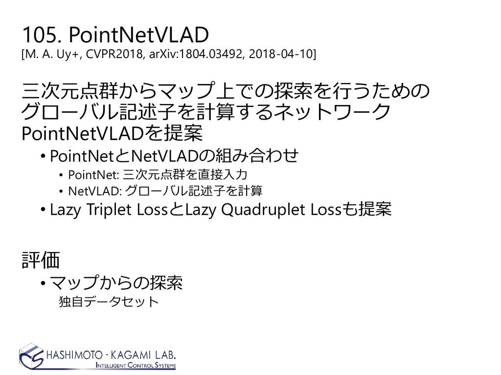 105. PointNetVLAD [M. A. Uy+, CVPR2018, arXiv:1...