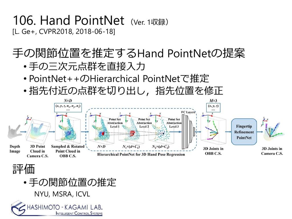 106. Hand PointNet(Ver. 1収録) [L. Ge+, CVPR2018,...