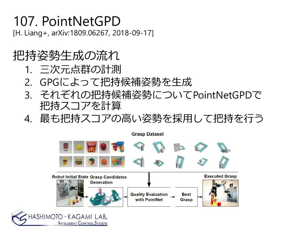107. PointNetGPD [H. Liang+, arXiv:1809.06267, ...